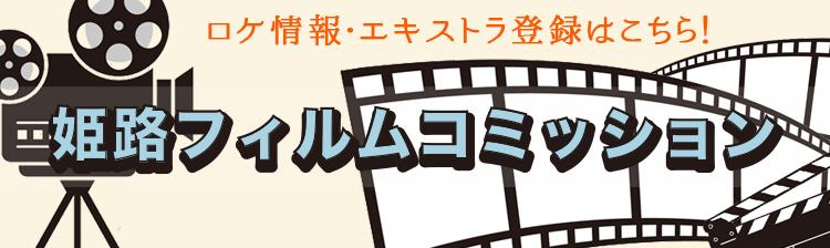 ロケ情報・エキストラ登録はこちら 姫路フィルムコミッション