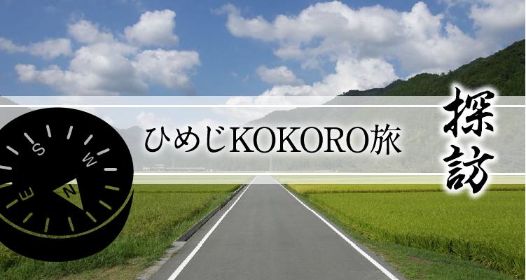 ひめじKOKORO旅