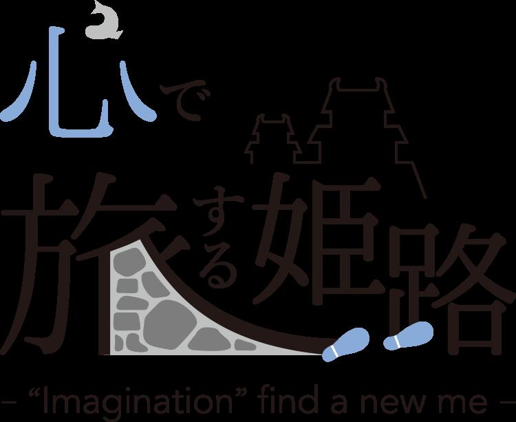 心で旅する姫路