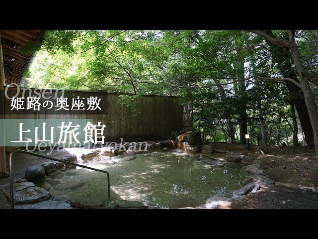 姫路の奥座敷・塩田温泉「上山旅館」