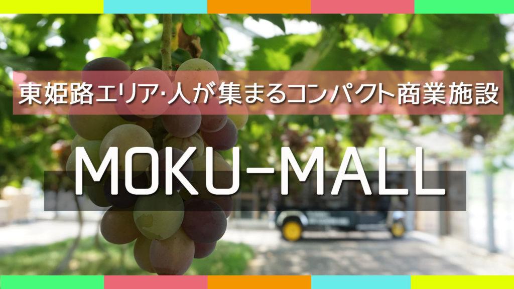 東姫路エリア・人がつながる場所 「MOKU-MALL」