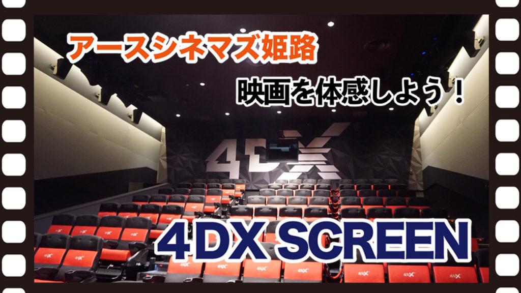 アースシネマズ姫路 映画を体感しよう!「4DX SCREEN」