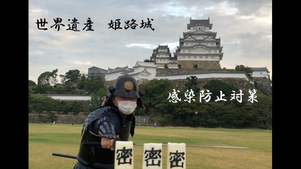 姫路 感染防止対策実施宣言書PR動画
